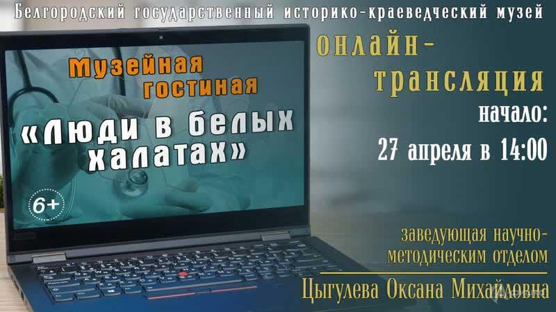 Музейная гостиная «Люди в белых халатах»: Не пропусти в Белгороде