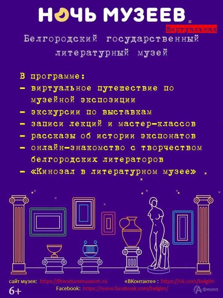 Акция «Ночь музеев 2020» в Литмузее: Не пропусти в Белгороде