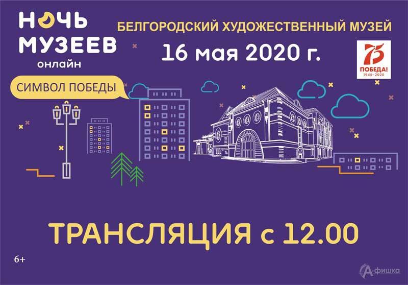 Акция «Ночь музеев 2020» в художественном музее: Не пропусти в Белгороде