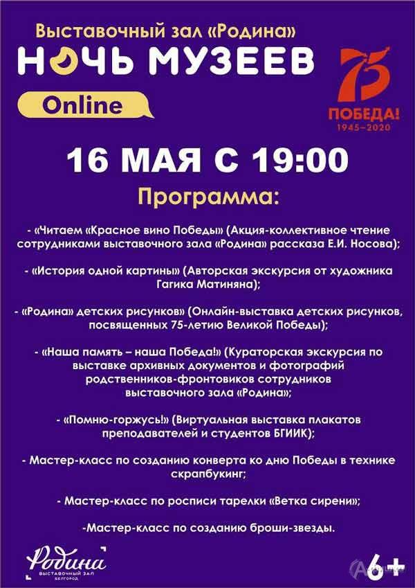 Акция «Ночь музеев 2020» в ВЗ «Родина»: Не пропусти в Белгороде