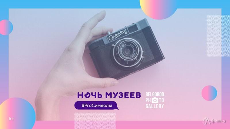 Акция «Ночь музеев 2020» в Фотогалерее: Не пропусти в Белгороде