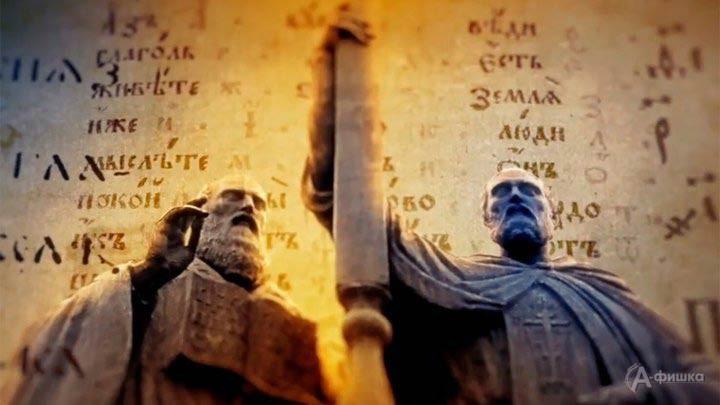 Историческое рандеву «Заговори, чтобы я тебя увидел»: Не пропусти в Белгороде