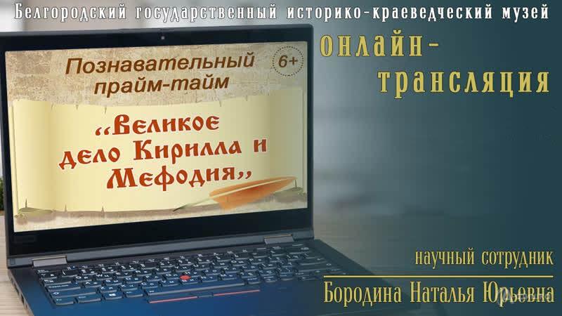 Познавательный прайм-тайм «Великое дело Кирилла и Мефодия»: Детская афиша Белгорода