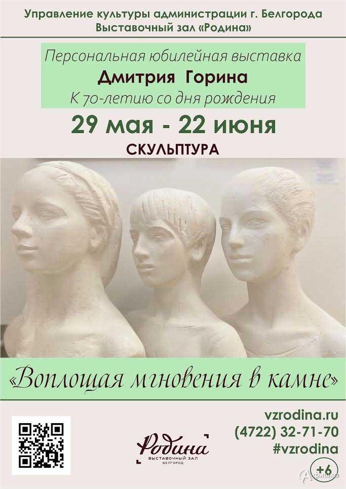 Выставка Дмитрия Горина «Воплощая мгновения в камне»: афиша выставок в Белгороде