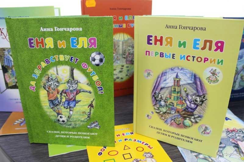 Познавательный онлайн-час «Путешествие в мир цветов»: Детская афиша Белгорода