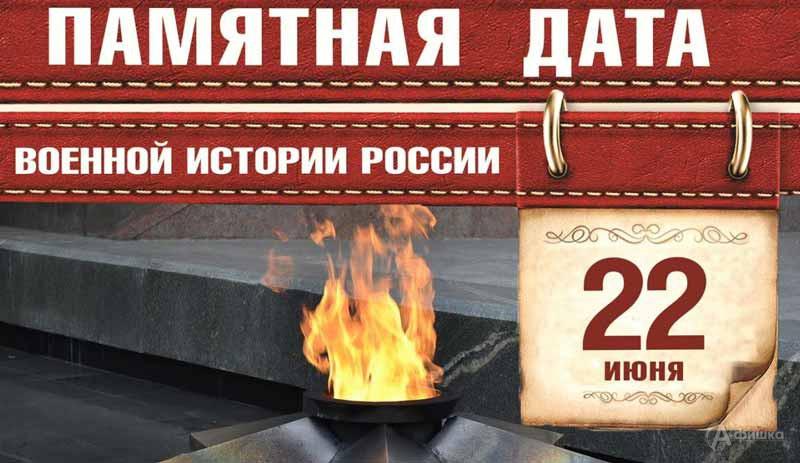 Час памяти «Замедли шаг у обелиска, у вечного огня замри»: Детская афиша Белгорода