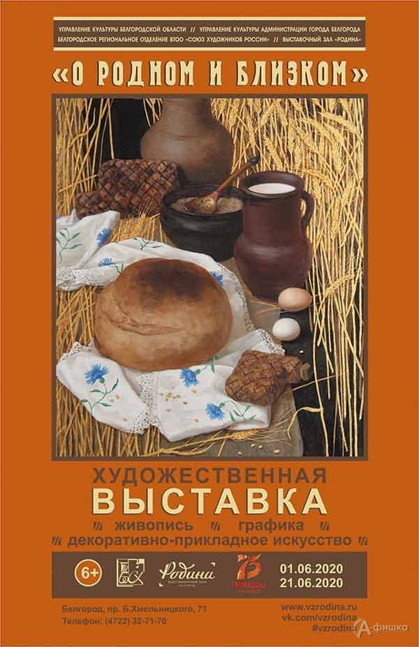 Выставка «О родном и близком»: Афиша выставок в Белгороде