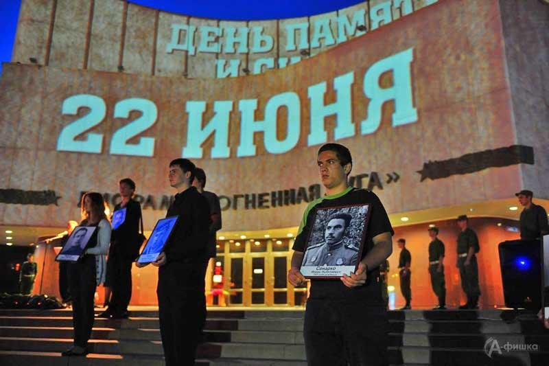 Патриотическая акция онлайн «Самый длинный день в году»: Не пропусти в Белгороде