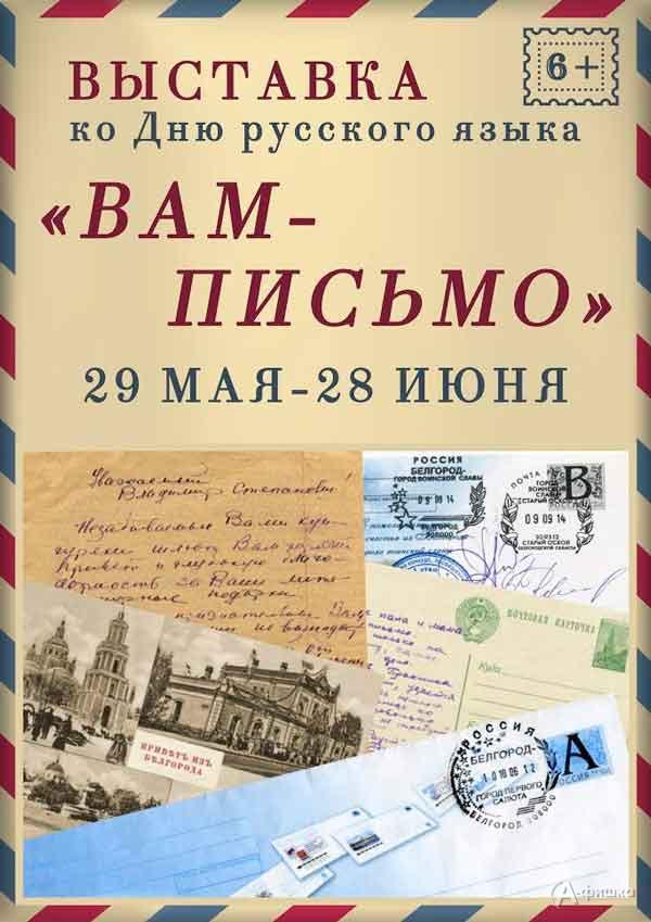 Выставка «Вам— письмо»: Афиша выставок вБелгороде