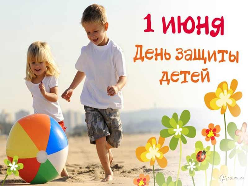 Онлайн-концерт «Летние приключения Маши и Вити»: Детская афиша Белгорода