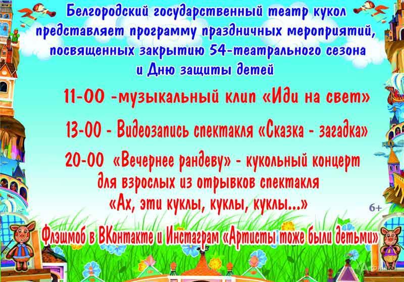 «Праздник детства» в театре кукол: Детская афиша Белгорода