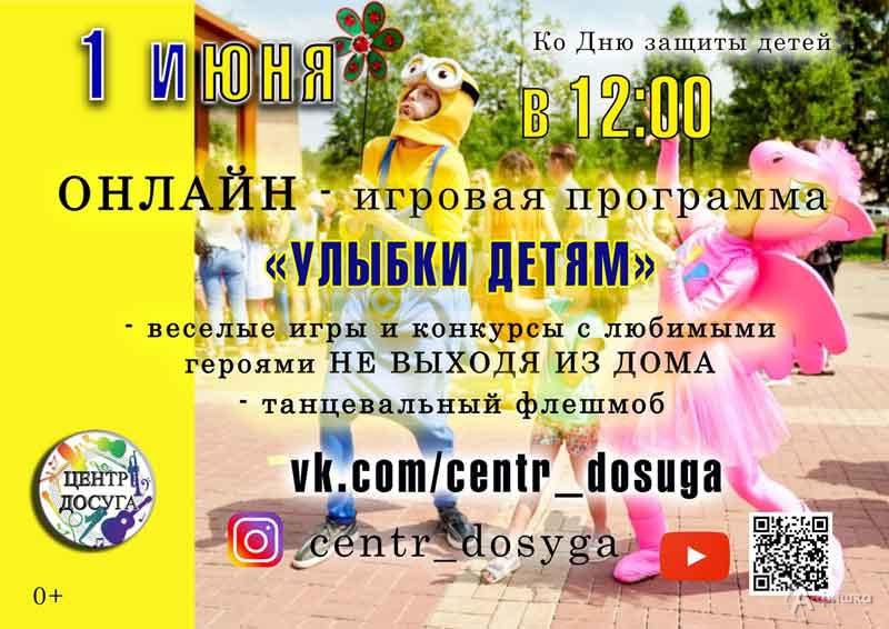 Игровая программа онлайн «Улыбки детям»: Детская афиша Белгорода