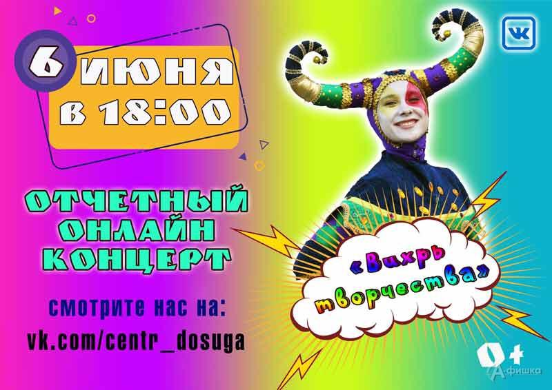 Отчётный концерт «Вихрь творчества»: Непропусти вБелгороде