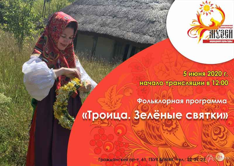 Фольклорная программа «Троица. Зеленые святки»: Не пропусти в Белгороде