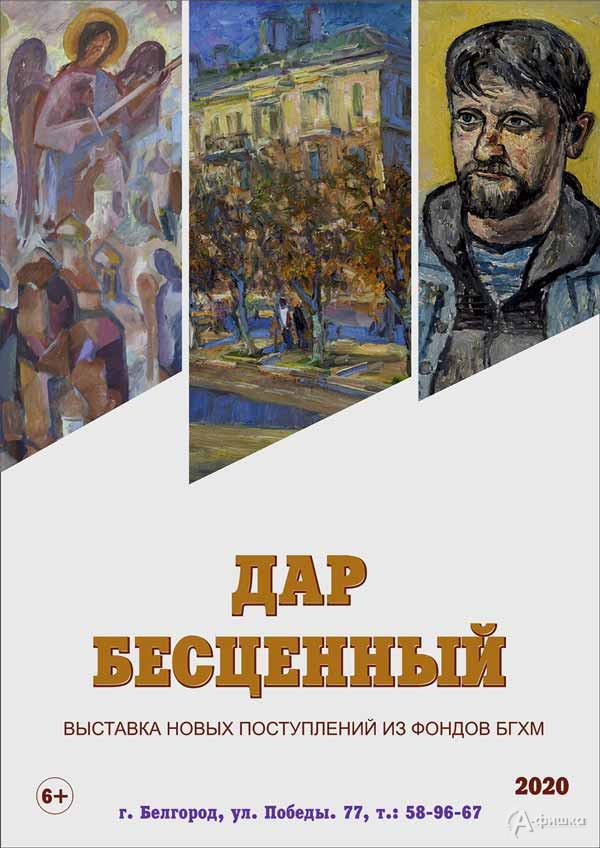 Выставка «Дар бесценный— 2020»: Афиша выставок вБелгороде