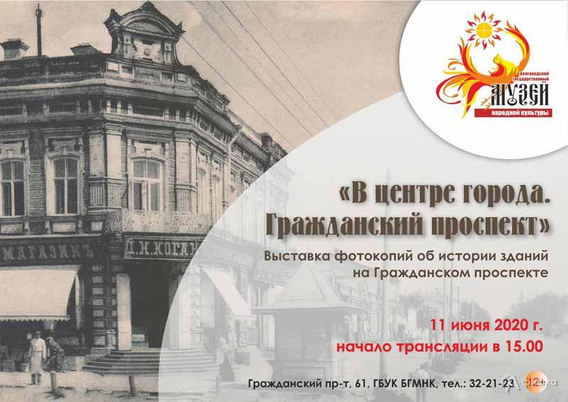 Экскурсия по выставке «В центре города. Гражданский проспект»: Не пропусти в Белгороде