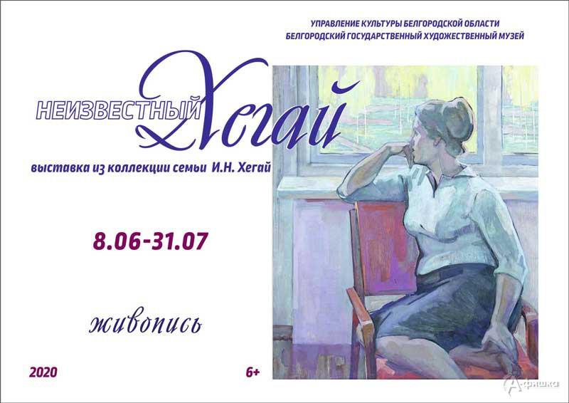 Живописная выставка «Неизвестный Хегай»: Афиша выставок в Белгороде