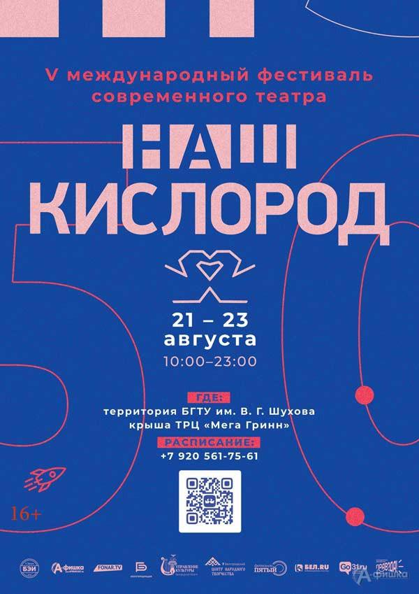 V фестиваль современного театра «Наш кислород»: Не пропусти в Белгороде