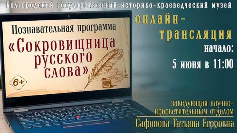 Познавательная программа «Сокровищница русского слова»: Детская афиша Белгорода