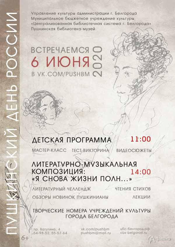 Пушкинский день России в Пушкинской библиотеке-музее: Не пропусти в Белгороде
