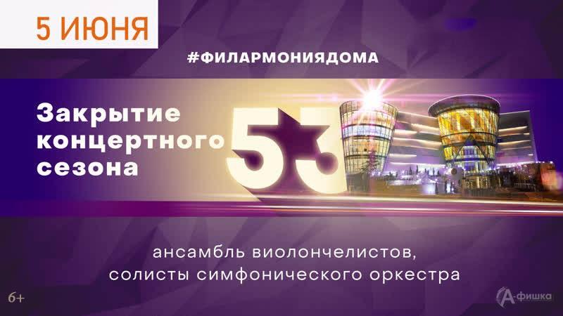 Онлайн-концерт закрытия 53-го сезона: Афиша филармонии в Белгороде