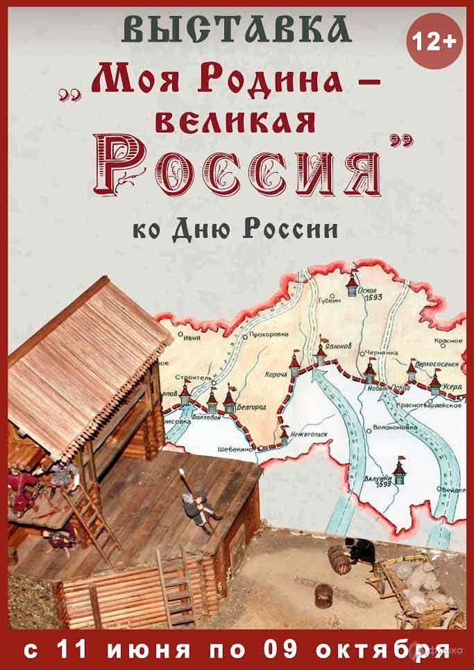 Выставка «Моя Родина— великая Россия»: Афиша выставок вБелгороде