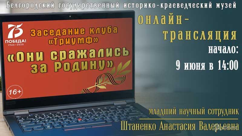 Встреча «Они сражались за Родину»: Не пропусти в Белгороде