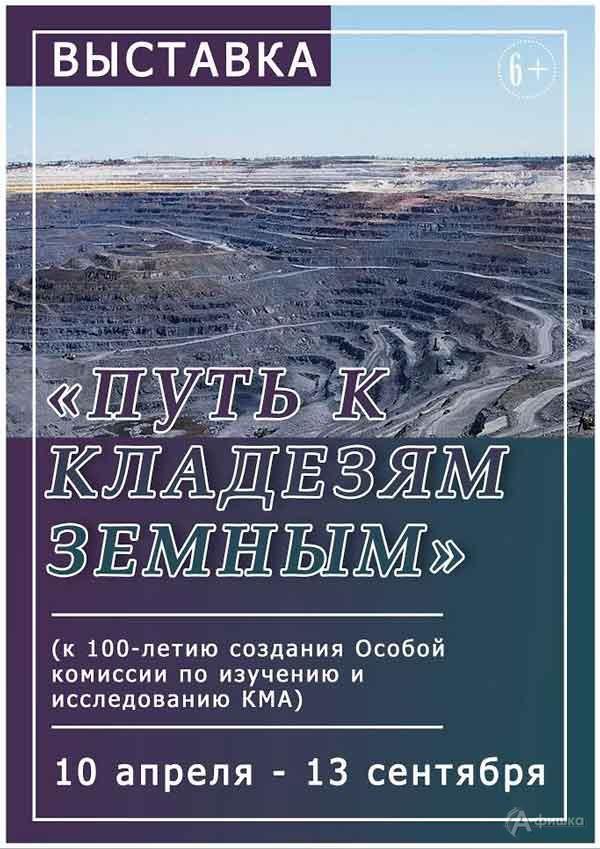 Выставка «Путь к кладезям земным»: Афиша выставок в Белгороде