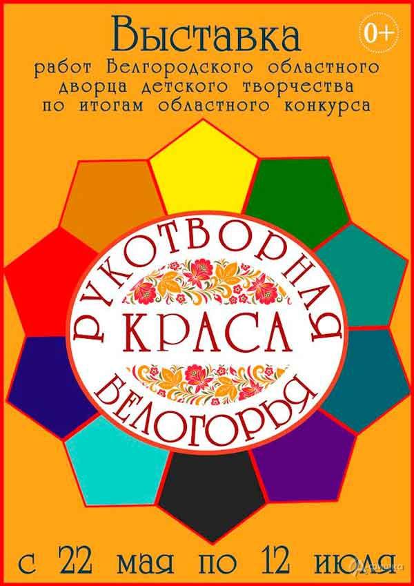 Выставка «Рукотворная краса Белогорья 2020»: Афиша выставок в Белгороде