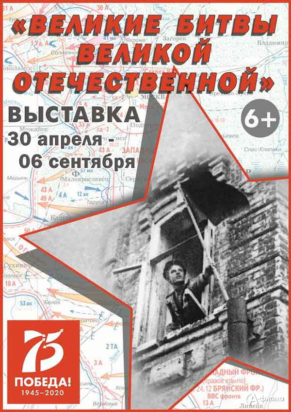 Выставка «Великие битвы Великой Отечественной»: Афиша выставок в Белгороде