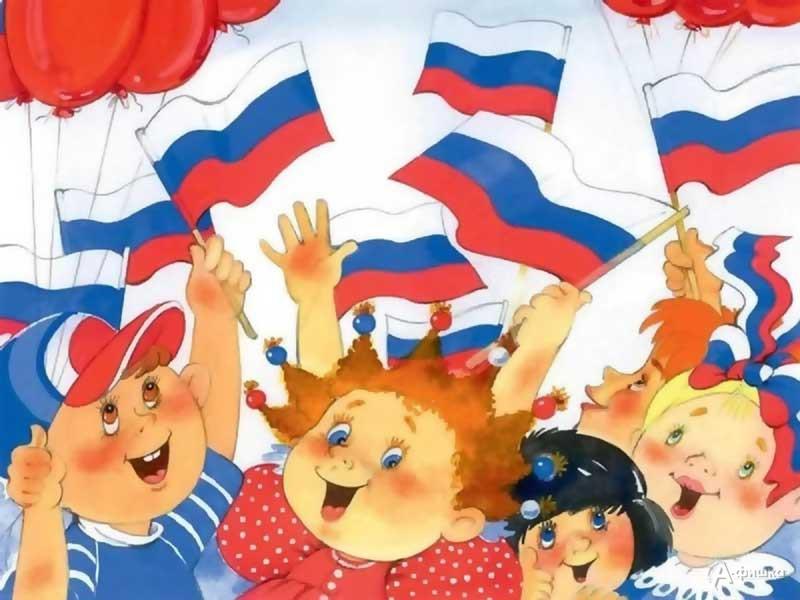 Гражданский час «Верю втайную силу России»: Детская афиша Белгорода