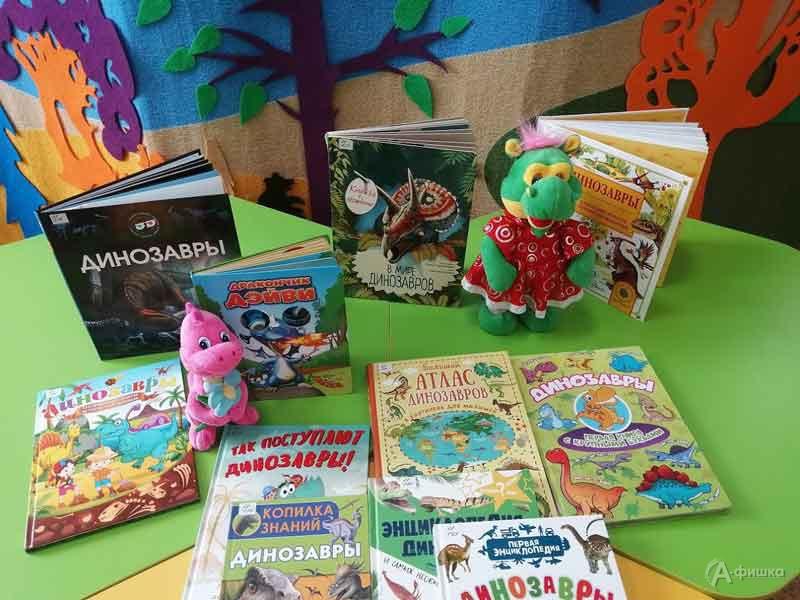 Онлайн-игра «В мире динозавров»: Детская афиша Белгорода