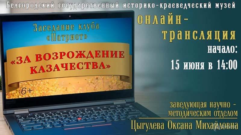 Встреча «За возрождение казачества»: Детская афиша Белгорода