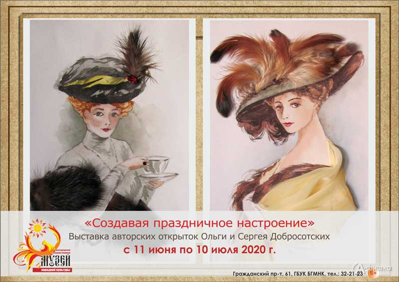 Выставка «Создавая праздничное настроение»: Афиша выставок в Белгороде