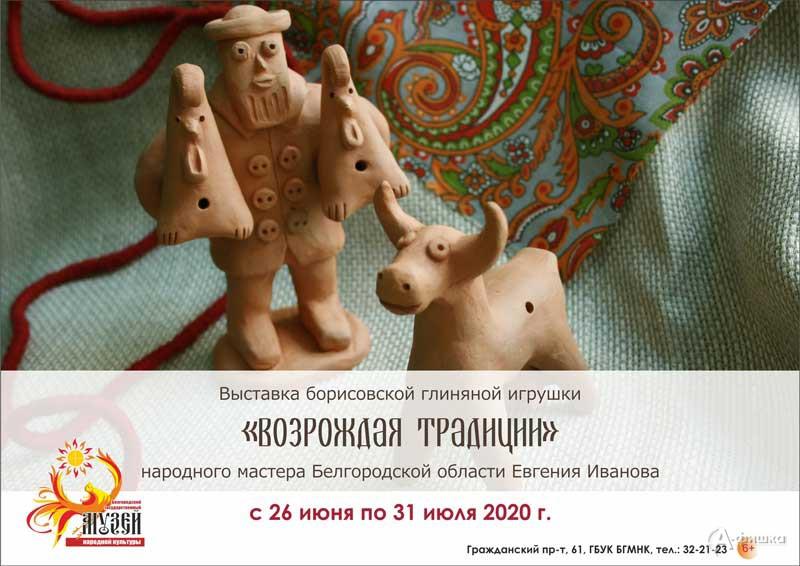 Выставка глиняной игрушки «Возрождая традиции»: Афиша выставок в Белгороде