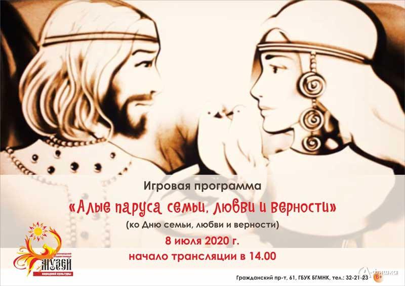 Игровая программа «Алые паруса семьи, любви и верности»: Детская афиша Белгорода
