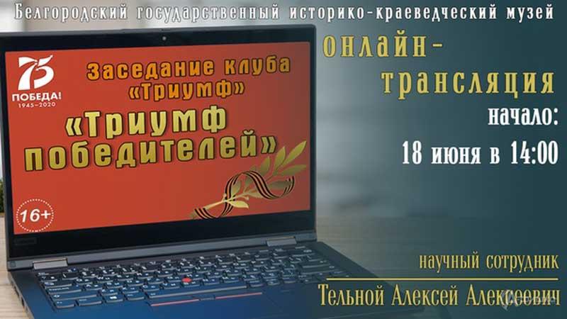 Онлайн-встреча «Триумф победителей»: Не пропусти в Белгороде