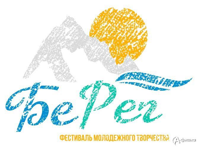 Межрегиональный фестиваль молодёжного творчества «БеРег 2020»: Не пропусти в Белгороде