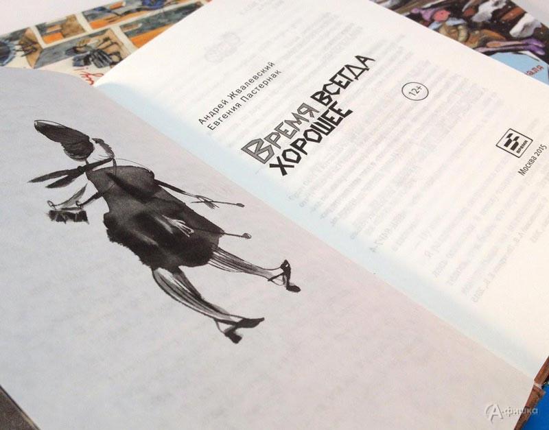 Литературный онлайн-экскурс по книге «Время всегда хорошее?»: Детская афиша Белгорода