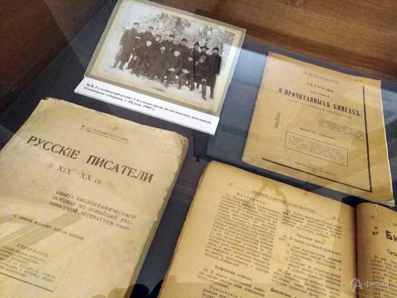 Выставка «Что читать?»: Афиша выставок в Белгороде