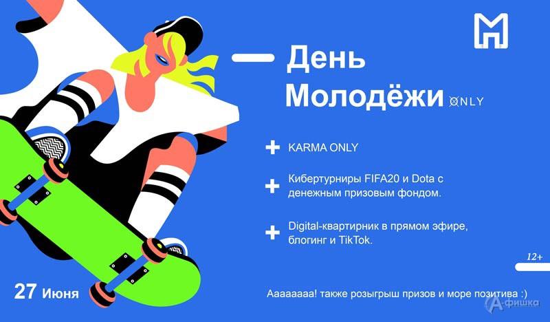 Онлайн-праздник «День молодёжи 2020»: Непропусти вБелгороде
