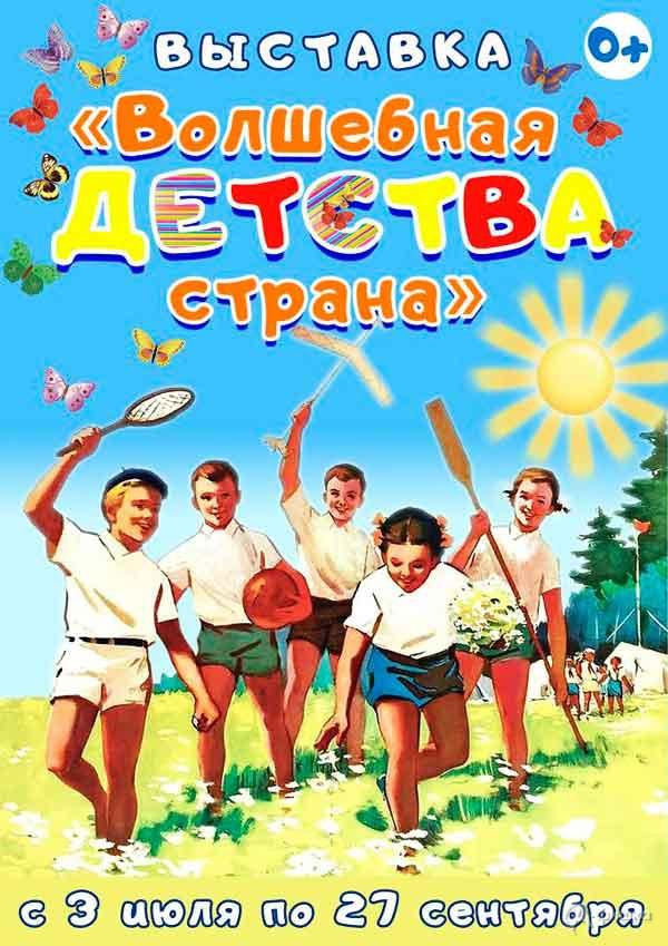 Выставка «Волшебная детства страна»: Афиша выставок в Белгороде