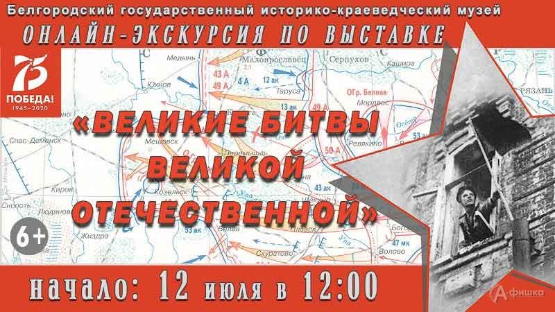 Онлайн-экскурсия «Великие битвы Великой Отечественной»: Не пропусти в Белгороде