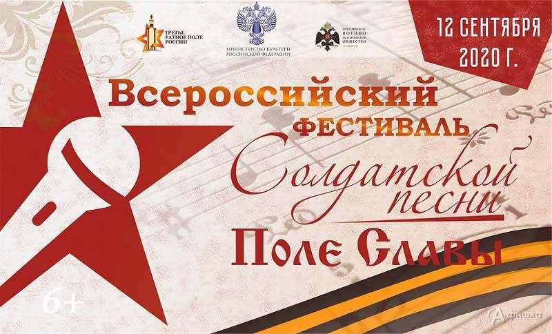 Фестиваль солдатской песни «Поле Славы 2018» в музее-заповеднике «Прохоровское поле»