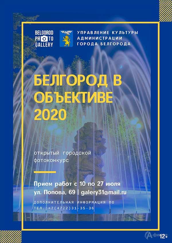 Открытый фотоконкурс «Белгород вобъективе— 2020»: Непропусти вБелгороде
