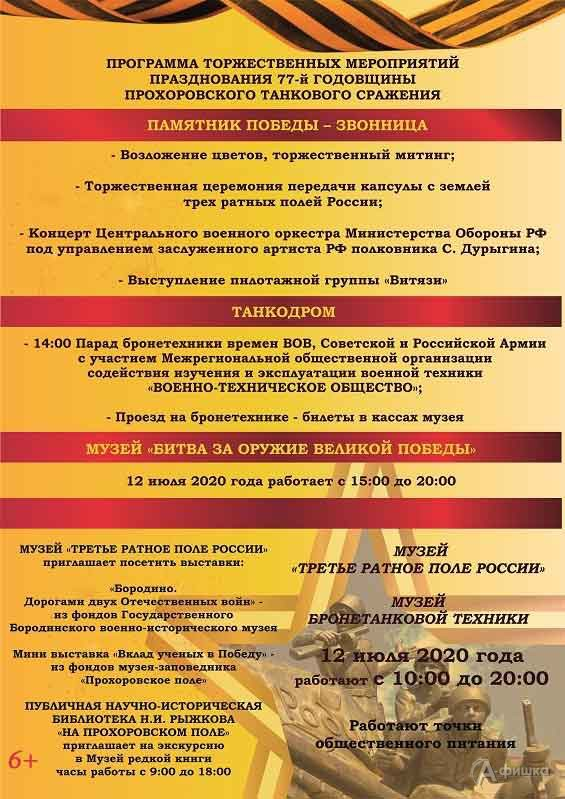 Афиша торжественных мероприятий в честь 77 годовщины Прохоровского танкового сражения
