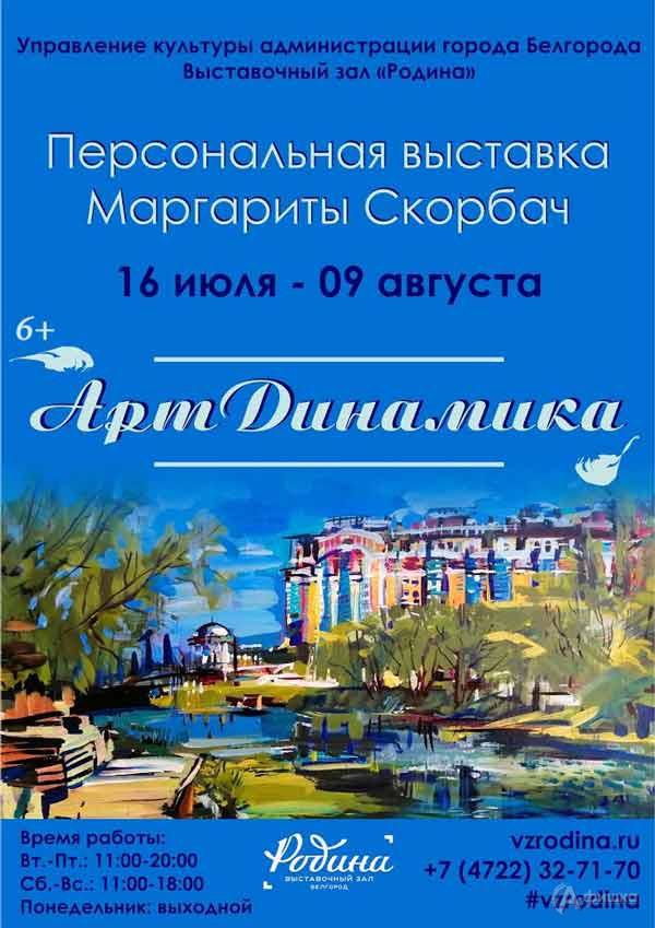 Выставка Маргариты Скорбач «АртДинамика»: Афиша выставок в Белгороде