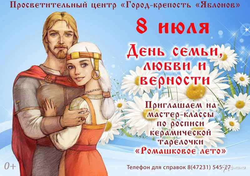 Мастер-класс «Ромашковое лето»: Непропусти вБелгороде