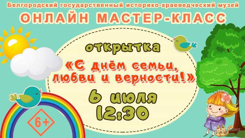 Мастер-класс «СДнём семьи, любви иверности!»: Детская афиша Белгорода