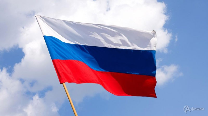Исторический онлайн-час «Гордо реет флаг России»: Детская афиша Белгорода